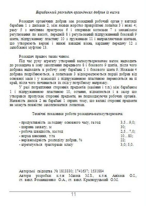 181016Bukl_rozr/br11.jpg