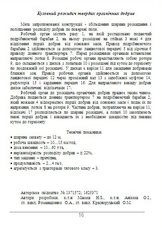 181016Bukl_rozr/br16.jpg